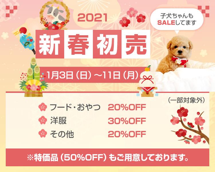 新春初売り2021